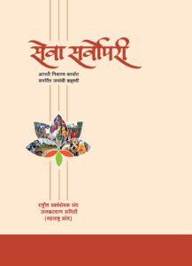 RSS Janakalyan Samiti Maharashtra Prant